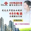 供应上海400电话如何申请
