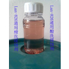 供应LAN-826液体通用酸洗缓蚀剂