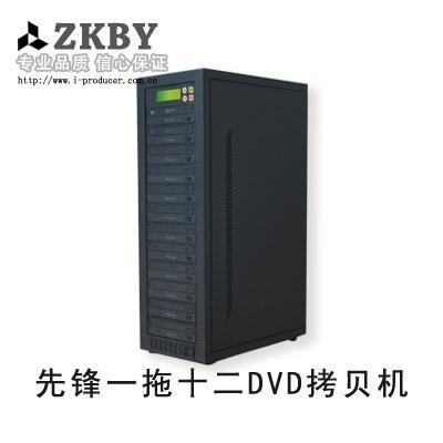 供应ZKBY 1812 一拖十二DVD拷贝机