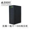 供应ZKBY1811 一拖十一DVD拷贝机