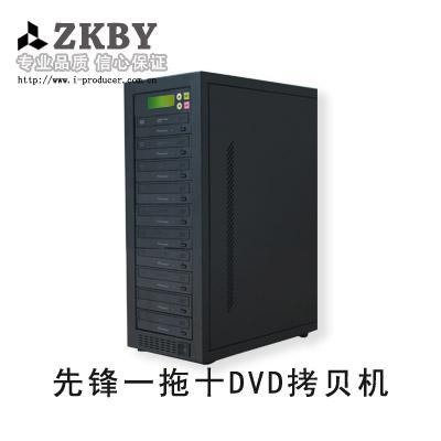供应ZKBY1810 一拖十DVD拷贝机