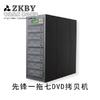 供应ZKBY187 一拖七DVD一拖七DVD拷贝机