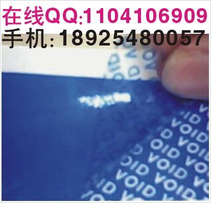 供应激光800电码防伪商标