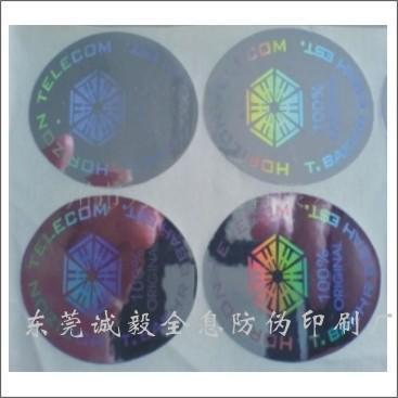 东莞激光防伪商标