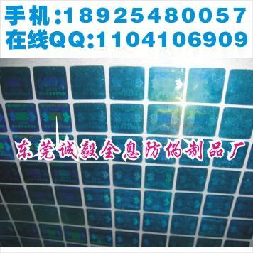 光聚合物防伪标