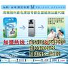 供应安吉尔饮水机清洗剂,家电清洗投资好项目,饮水机清洗剂