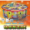 供应彩金狮王游戏机,彩金狮王游戏机价格,彩金狮王游戏机厂家