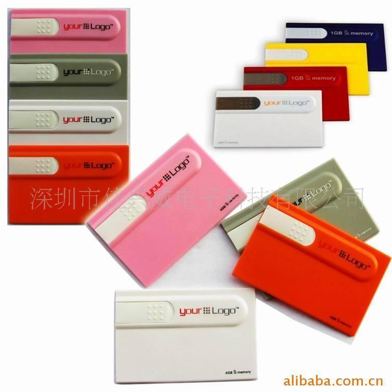 供应成都卡片优盘 礼品优盘定做  印刷logo  内存任你选