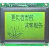 供应VPG12864
