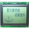 供应VPG12864T-SC