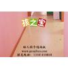 供应北京儿童地板,供应孩之宝童趣儿童地板,它环保安全、它美观