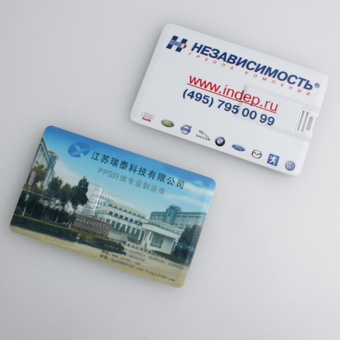 供应介绍成都礼品卡片优盘定做 专为展会打造的礼品 从1G到32G