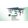 大量供应201移动式乒乓球台体育用品深圳篮球架桌球台