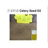 供应芹菜籽油