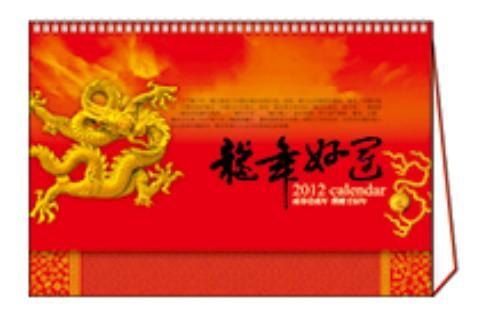 供应龙年台历厂家西安龙年台历批发西安龙年台历厂家印刷