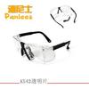 供应潘尼士panlees安全防护眼镜/工业眼镜