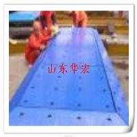 供应超高分子量聚乙烯护舷贴面板山东华宏造