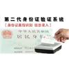 供应二代身份证验证系统/华海办公