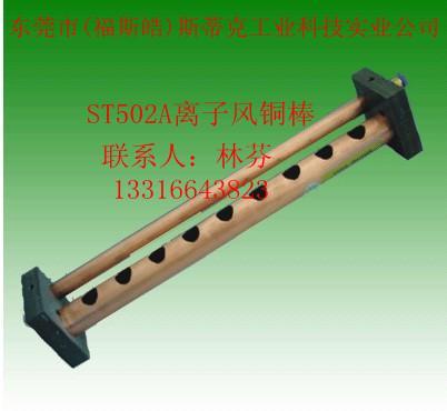 供应医疗器械制造除静电除尘SL-006A离子风铜棒静电除尘器
