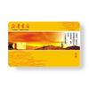供应智能卡厂家智能卡制作加工智能卡公司深圳智能卡设计
