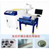 供应双光纤耦合激光焊接机