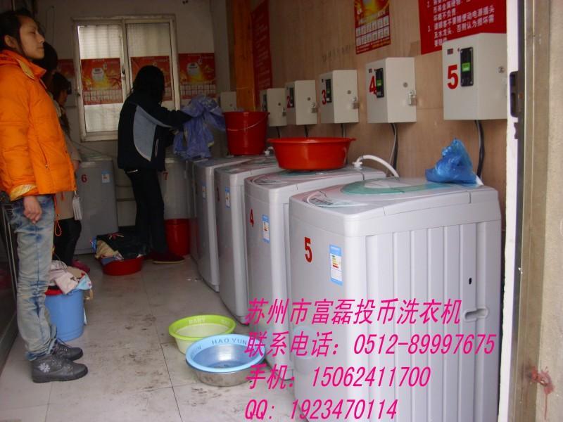 供应投币洗衣