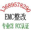 供应速办数码相框CE认证 硬盘播放器CE认证5天拿证询唐静欣