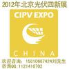 供应2012年北京光伏能源展