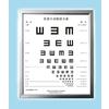 供应低视力专用视力表灯箱