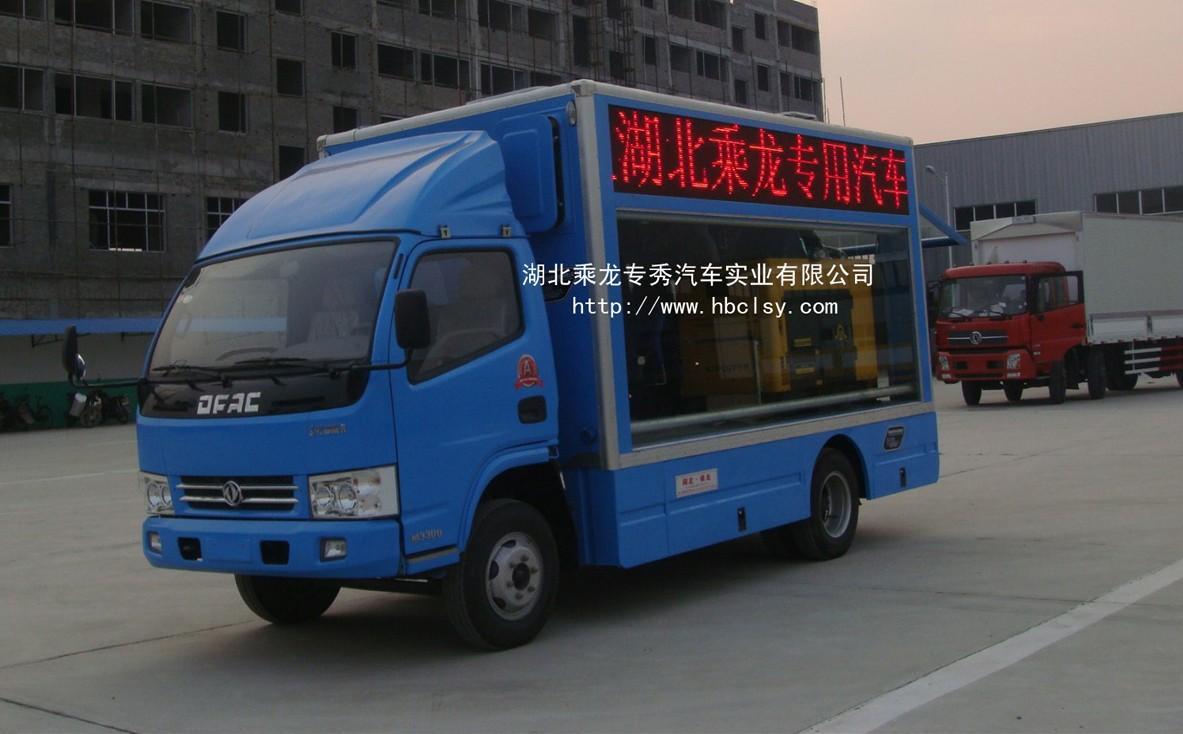 供应LED广告传媒车