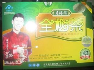 供应北京寿瑞祥全松茶 生产厂家批发 直销 质量效果保证
