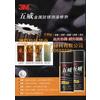 供应3M 5-way防锈润滑剂