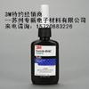 供应3M TL 43厌氧胶