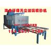 供应南京玻璃抛砂机 玻璃喷砂机 玻璃打砂机