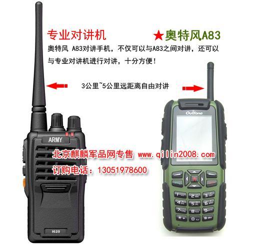 供应新款军工三防手机,真正的对讲机,奥特风A83!