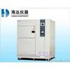 供应HD-49A厦门不干胶冷热冲击试验箱厂家