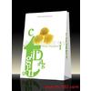 供应青岛笔记本印刷,青岛印刷标签,青岛印刷精美包装盒,青岛印刷台