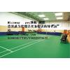 供应环保羽毛球地板 羽毛球专用地板 优质羽毛球地板 羽毛球地板厂