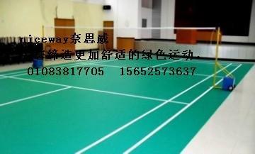 供应羽毛球运动地板,羽毛球场地地板,羽毛球地板,羽毛球塑胶地板