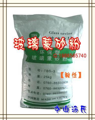 供应中山汤氏TBS-304低反射玻璃蒙砂粉