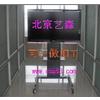 供应液晶电视移动架/液晶电视落地架/液晶电视挂架/液晶电视支架