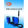 供应跃康便携式洗车器YK-D2