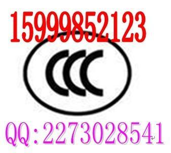 供应最专业的LED台灯CCC认证机构,台灯CCC认证要多少费用?