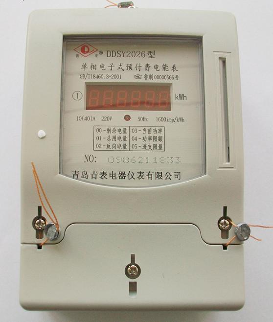 供应青岛智能卡式电表