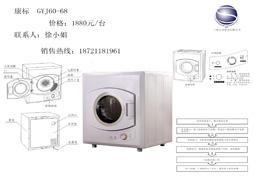 供应康标投币烘干机