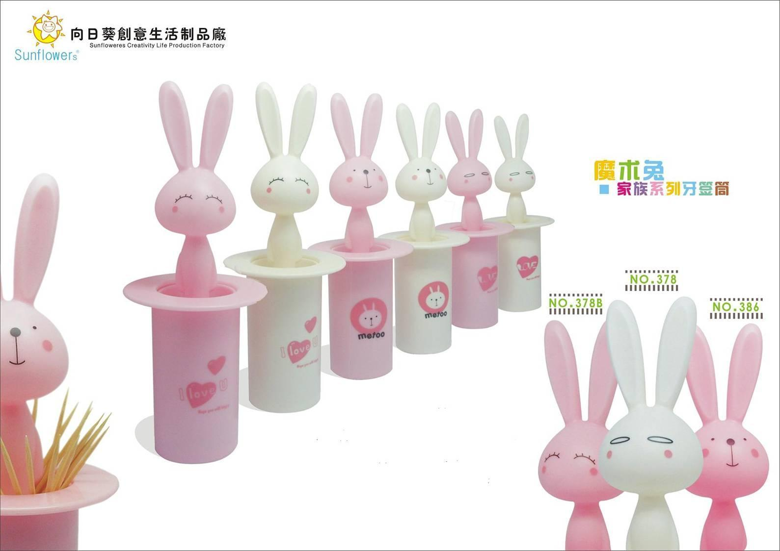 供应魔术兔自动牙签筒