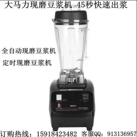 供应批发现磨豆浆机、多功能现磨豆浆机、现磨香浓豆浆做法
