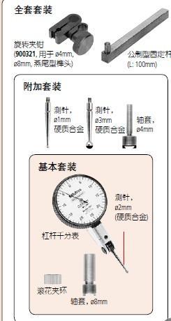 供应日本三丰513-404T 杠杆表(全套套装)