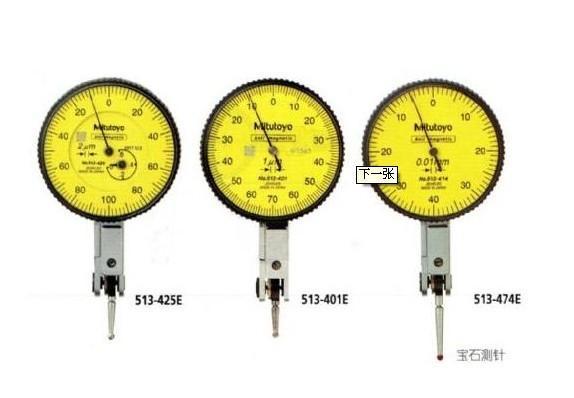 供应日本三丰513-405E水平型杠杆千分表