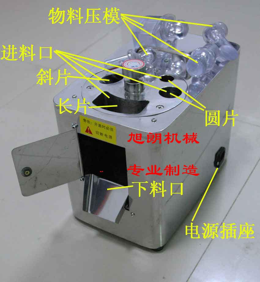 供应小型中药切片机